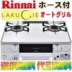 リンナイ ガスコンロ/ガステーブル ラクシエ 【LAKUCIE】 RTS65AWK3R-W 2口  両面焼きグリル プロパンガス / 都市ガス 送料無料