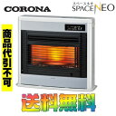 コロナ FF式石油ストーブ(輻射) SPACE NEO(スペースネオ) FF-SG6815K(W) [ロイヤルホワイト] 別置きタンク式