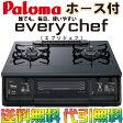 パロマ ガスコンロ/ガステーブル エブリシェフ【everychef】 PA-360WA 2口