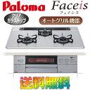 パロマ ビルトインガスコンロ Faceis【フェイシス】 PD-800WV-75GJ-1 天板幅75cm プロパンガス / 都市ガス 送料無料