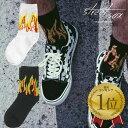 ストリート 靴下 socks sox ソックス street ファイヤーパターン SK8 スケボー ダンス dance 衣装 メンズ レディース 靴下 くつした ミ..