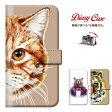 全機種対応 メール便 送料無料 Xperia Z5 iPhone6s iPod touch6 Disney Mobile Nexus 6 手帳型 スマホケース 手帳 アート アニマル 動物 犬 猫 10P06Aug16