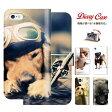 全機種対応 スマホケース iphoneケース プードル チワワ ミニチュアダックス ポメラニアン 犬好き ペット携帯ケース 10P09Jul16