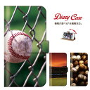 iPhone8 plus iphone7ケース 【全機種対応 手帳型 スマホケース】野球好き 野球 ベースボール リトルリーグ 甲子園 ヤンキースタジアム iPhone8 plus iphone7ケース
