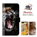 iphone7ケース タイガー 虎 トラ tiger animal アニマル zoo 全機種対応 メール便 送料無料 Xperia Z5 iPhone6s iPod touch6 手帳型 スマホケース 手帳 ノート型 携帯ケース 携帯カバー スマホカバー デザイン 可愛い 目立つ オシャレ iphone7ケース