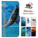 全機種対応 アニマル animal 動物 海の世界 イルカ シャチ ORCA 海豚 海 青 哺乳類 水族館 iPhone8 plus iphone7ケース 手帳型 送料無料 N-04D N-01D N-06C N-04C L-05E L-04E L-02E L-01E L-05D L-01D SO-01J SO-02J SO-04H SO-03H SO-02H SO-01H SO-04G SO-03G