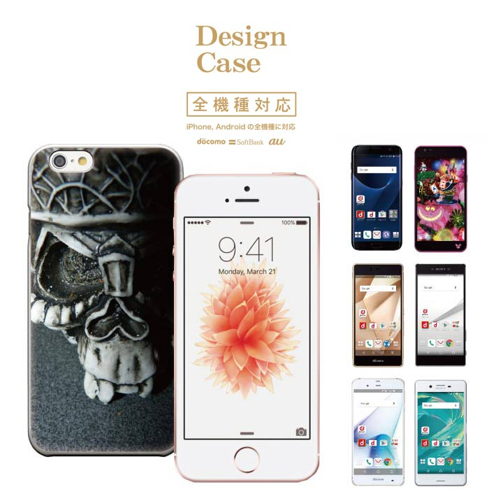 iPhone8 plus iphone7ケース SKULL ROCK スカル ロック ドクロ どくろ 髑髏 骸骨 ガイコツ 骨 ホネ ガイコツマン 全機種対応 スマホケース ケース スマホ 携帯ケース カバー Disney Mobile ディズニー モバイル