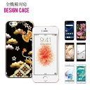 iPhone8 plus iphone7ケース 全機種対応 スマホケース ケース スマホ 携帯ケース カバー Disney Mobile ディズニー モバイル 和柄 和 ..