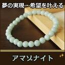 ショッピング2012 パワーストーン 天然石 ブレスレット 「 アマゾナイト6mm玉ブレス 」 アマゾナイト アクセサリー 厄除け 魔除け 開運