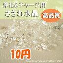 パワーストーン 天然石 「 量り売り1g=10円 水晶さざれ浄化用チップ 4〜20ミリ ミックスサイズ 穴なし 」 クリスタル(水晶) アクセサリー 厄除け 魔除け 開運