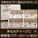 ショッピングBOX チャージ&保管用 「 パワーストーンBOX(M) 」 【クリックポスト不可・ゆうパックで発送】クリスタル(水晶) パワーストーン 入れ物 アクセサリー 厄除け 魔除け 開運
