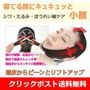 ショッピングポッキリ 小顔リフトアップベルト 小顔マスク ほうれい線 たるみ 小顔グッズ シェイプサポーター リフトアップ