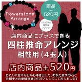 パワーストーン 天然石 ブレスレット 「あなただけの特別なパワーストーンアクセサリー(相性/愛情関係の発展)」 クリスタル(水晶) アクセサリー 厄除け 魔除け 開運 10P28Sep16
