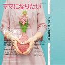 不妊治療と排卵誘発 i-wish ママになりたい/不妊治療情報センター 体外受精 【本】【発行元】