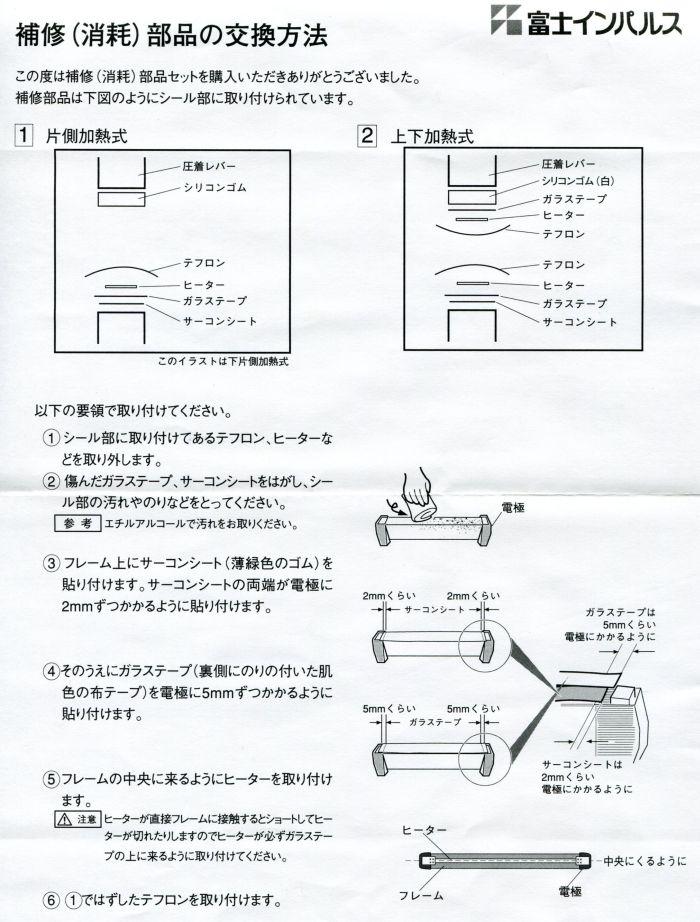 【同梱不可】補修セットP-300-2(2mmヒ...の紹介画像3