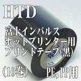 【富士インパルス】プリントテープHTD【黒】【PE,PP用】40mm×60m(10巻) [ホットプリンターHP-362-N2、FEP-N2、FEP-OS-N2、FAP-364S用カ