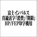 【富士インパルス・部品】 真鍮活字「消費」+「期限」(合計2個)※「賞味」ではありません、ご注意ください。 HP-362-N2/FEP-N2/FEP-OS-N2/HP-362-N1/HP-361/FEP-N1/FEP-OS-N1/FAP-364S/FAP-363/FAP2などに対応 ふじいんぱるす しんちゅうかつじ しょうひきげん