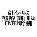 【富士インパルス・部品】 真鍮活字「賞味」+「期限」(合計2個)※「消費」ではありません、ご注意ください。 HP-362-N2/FEP-N2/FEP-OS-N2/HP-362-N1/HP-361/FEP-N1/FEP-OS-N1/FAP-364S/FAP-363/FAP2などに対応 ふじいんぱるす しんちゅうかつじ しょうみきげん