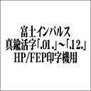【富士インパルス・部品】 真鍮活字「.01.」〜「.12.」(4.8mm幅/合計12個)  HP-362-N2/FEP-N2/FEP-OS-N2/HP-362-N1/HP-361/FEP-N1/FEP-OS-N1/FAP-364S/FAP-363/FAP2などに対応 ふじいんぱるす しんちゅうかつじ 月