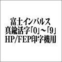 【富士インパルス・部品】 真鍮活字「0」〜「9」(2.4mm幅/合計10個) HP-362-N2/FEP-N2/FEP-OS-N2/HP-362-N1/HP-361/FEP-N1/FEP-OS-N1/FAP-364S/FAP-363/FAP2などに対応 ふじいんぱるす しんちゅうかつじ すうじ