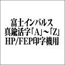 【富士インパルス・部品】 真鍮活字「A」〜「Z」大文字のみ(2.4mm幅/合計26個) HP-362-N2/FEP-N2/FEP-OS-N2/HP-362-N1/HP-361/FEP-N1/FEP-OS-N1/FAP-364S/FAP-363/FAP2などに対応 ふじいんぱるす しんちゅうかつじ