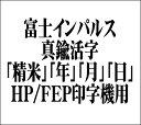 【富士インパルス・部品】 真鍮活字「精米」+「年」+「月」+「日」(合計4個) HP-362-N2/FEP-N2/FEP-OS-N2/HP-362-N1/HP-361/FEP-N1/FEP-OS-N1/FAP-364S/FAP-363/FAP2などに対応 ふじいんぱるす しんちゅうかつじ せいまいねんがっぴ