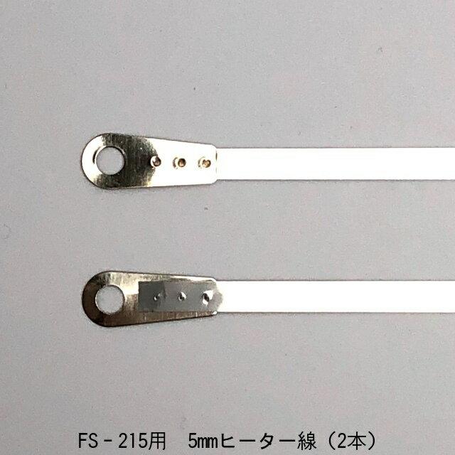 【富士インパルス・部品】ショップシーラーFS-215用 5mmヒーター線(2本) 【時間指定不可】【本州/四国/九州は送料無料】