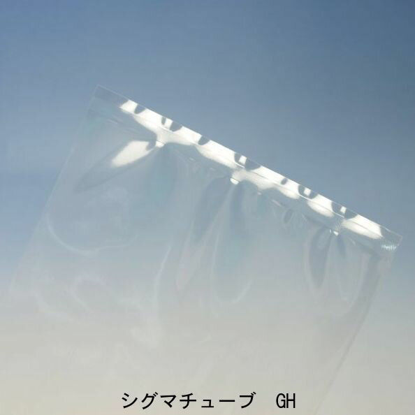 【8/10PM-8/15出荷停止】シグマチューブ70 GH-2838 280×380mm(1,000枚) 冷凍・ボイル可能真空袋 ウルトラチューブ UT-2838 クリロン化成【本州/四国/九州は送料無料】
