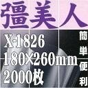彊美人80 X-1826(2,000枚)180×260mm ナイロンポリ三方袋・真空・脱気・ボイル・冷凍対応【本州/四国/九州は送料無料】