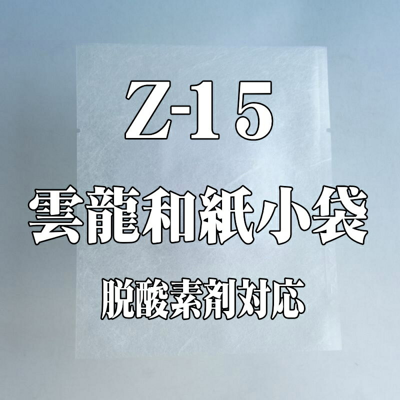 雲龍和紙小袋(中) Z-15(500枚×2) 115×140mm 脱酸素剤対応袋【本州/四国/九州は送料無料】