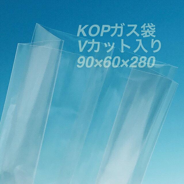 KOPバリアガゼット袋 KOP 90×60×2...の紹介画像3