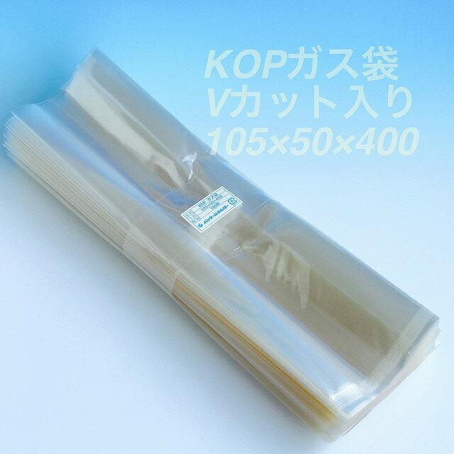 KOPバリアガゼット袋 KOP 105×50×400 mm(200枚) 【本州/四国/九州は送料無料】脱酸素剤対応袋 防湿透明袋 エージレス対応 KOPガス袋
