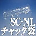SC-NL-2028 200×280+30mm(1,800枚) ナイロンポリチャック袋、冷凍対応、ボイル不可【本州/四国/九州は送料無料】