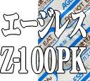 【小分け品】エージレスZ-100PK(100個×4袋) 低水分用脱酸素剤【本州/四国/九州は送料無料】