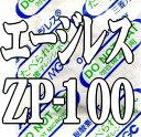 脱酸素剤 エージレスZP-100(100個×4袋) 鉄系自力反応型/一般タイプ/三菱ガス化学 【本州/四国/九州は送料無料】
