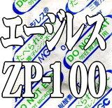 脱酸素剤 エージレスZP-100(100個×2袋) 鉄系自力反応型/一般タイプ/三菱ガス化学 【本州/四国/九州は】