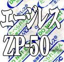 脱酸素剤 エージレスZP-50(200個×2袋) 鉄系自力反応型/一般タイプ/三菱ガス化学 【本州/四国/九州は送料無料】