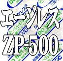 脱酸素剤 エージレスZP-500(100個×10袋) 鉄系自力反応型/一般タイプ/三菱ガス化学 【本州/四国/九州は送料無料】