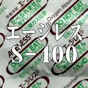 エージレスS-400(100個×10袋) 三菱ガス化学 速効タイプ脱酸素剤/AGELESS【本州/四国/九州は送料無料】