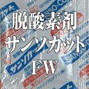 【取り寄せ品】サンソカット FW-20S (250個×40袋) 脱酸素剤 【本州/四国/九州は送料無料】(用途〜米、珍味、ナッツ類)