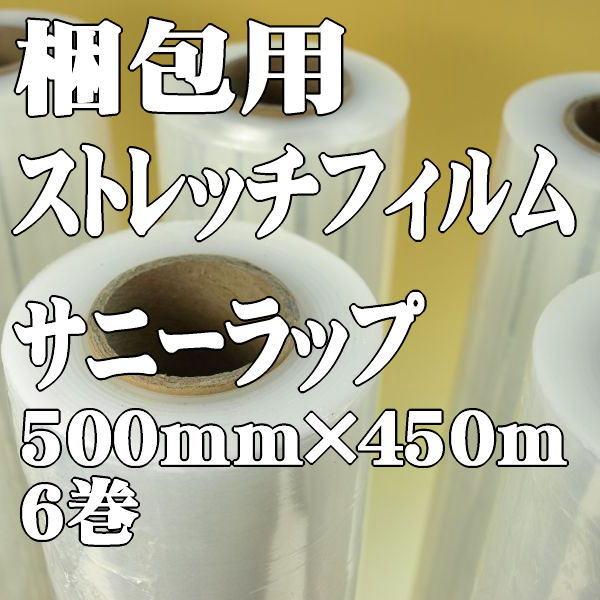 【梱包用】サニーストレッチフィルム 500mm×...の商品画像