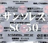【受注生産】脱酸素剤 サンソレスSC-50(200個×15袋) 博洋/酸素検知剤付き/鉄系自力反応型/速効タイプ【要冷蔵保管/2ヶ月以内に使用】