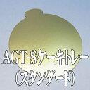 AGT-S(スタンダード)ケーキトレー4寸(200枚×2箱) φ138 金色紙製 デコトレー【本州/四国/九州は送料無料】(パッケージ中澤)