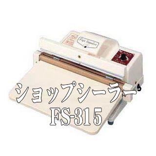 ショップシーラーFS-315
