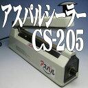 アスパルシーラーCS-205 (5mm幅ヒーター線装備 卓上シーラー)【本州/四国/九州は送料無料】