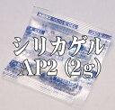 乾燥剤 シリカゲル AP2(2g×6,000個) [5cm×5cm] 食品用 業務用【本州/四国/九州は送料無料】