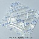 乾燥剤 シリカゲル S-2-S(2g×500個×4袋=合計2,000個) [5cm×5cm] 食品用 業務用 博洋 【本州/四国/九州は送料無料】