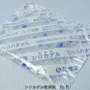 乾燥剤 シリカゲル S-5(5g×2,000個)5cm×6.5cm食品用 業務用 博洋