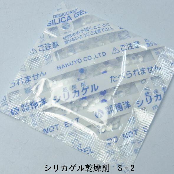 乾燥剤 シリカゲル S-2(2g×4,000個) [5cm×5cm] 食品用 業務用 博洋 【本州/四国/九州は送料無料】