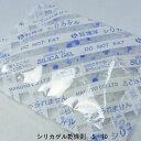 乾燥剤 シリカゲル S-10(10g×1,200個)6cm×7.5cm食品用 業務用 博洋